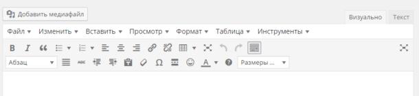 TinyMCE Advanced для WordPress