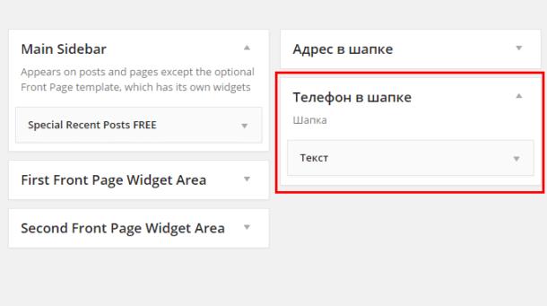 добавление области виджетов на сайт
