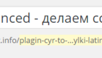 плагин cyr to lat 2