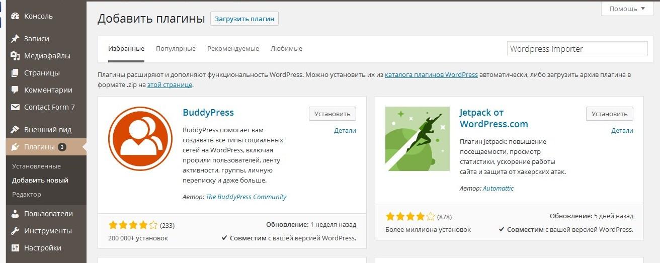 установка WordPress Importer
