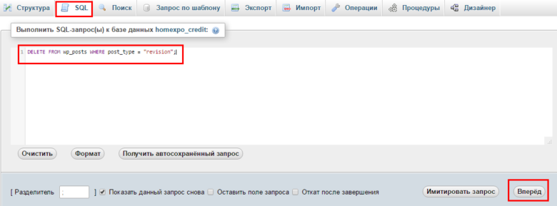 удаление ревизий через SQL запрос