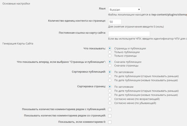 настройки dagon sitemap generator