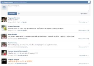 устанавливаем комментарии ВКонтакте на сайт