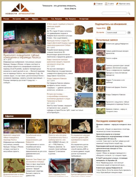 archeonews.ru