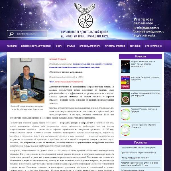 astro-centre.ru