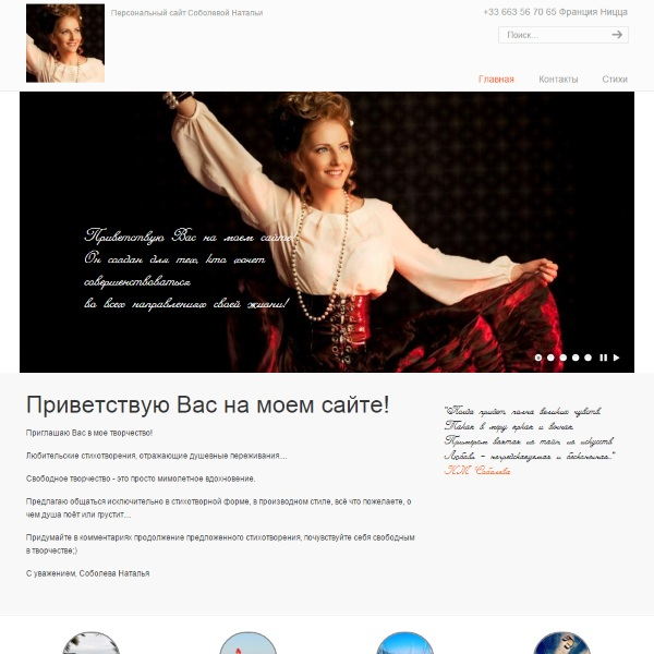 nsoboleva.com
