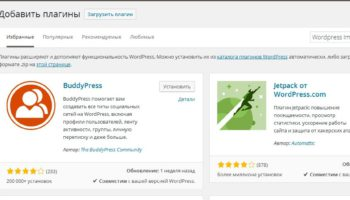 установка Wordpress Importer