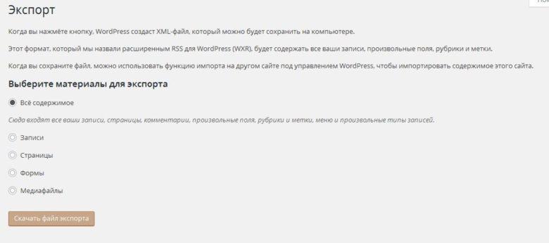 импорт/экспорт в Вордпресс