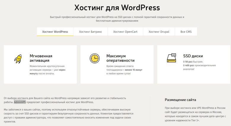 Wordpress хостинг выбор joomla 3 0 хостинг